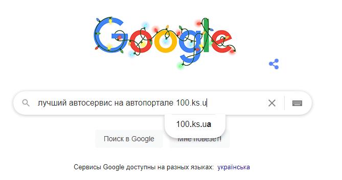 ТОП СТО в Украине