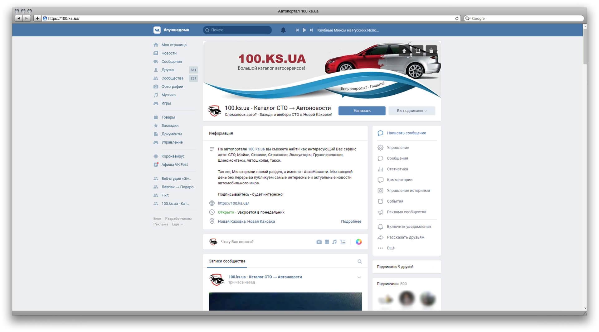 ВКонтакте для автосервиса, раскрутить автосервис