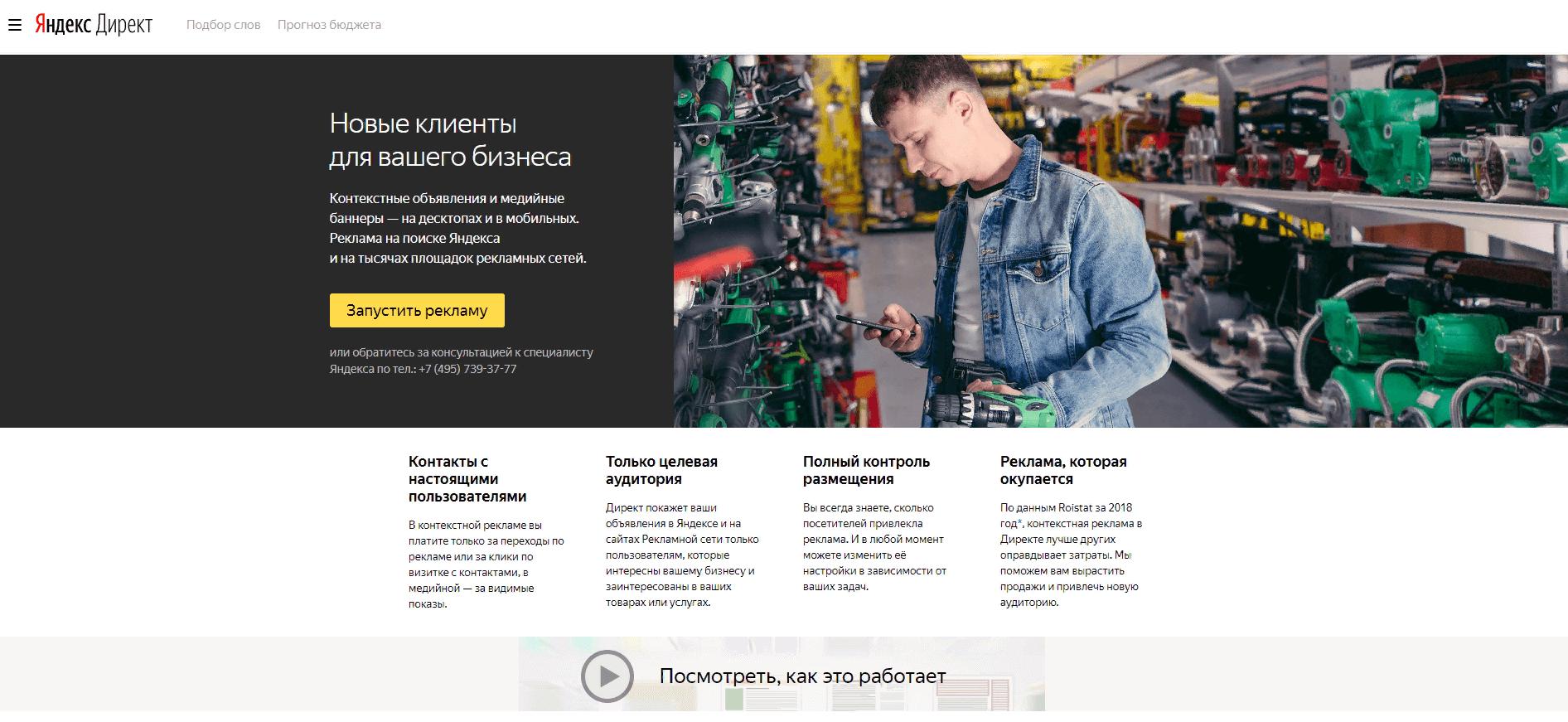 Яндекс Директ для автосервиса, целевая аудитория автосервиса, реклама автосервиса в интернете