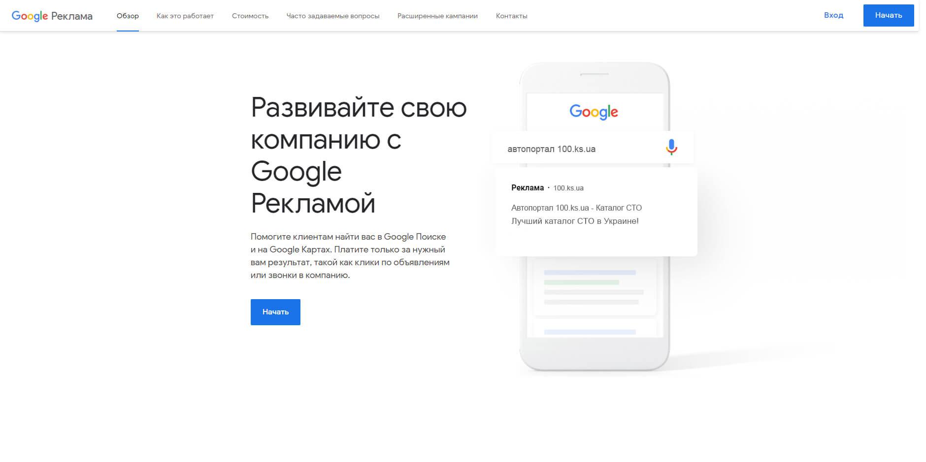 Google Adwords для автосервиса, реклама для автосервиса, самая эффективная реклама автосервиса