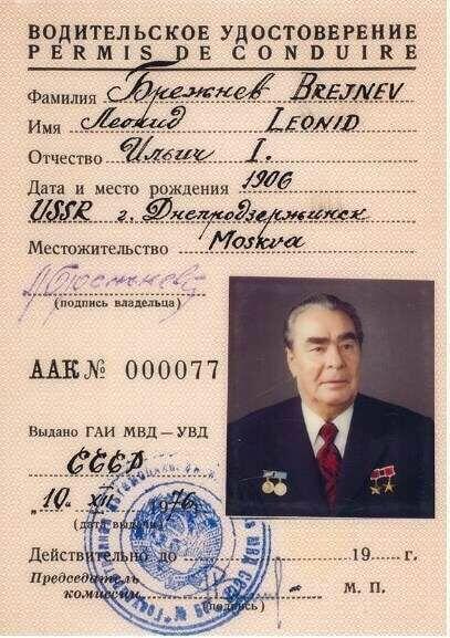 Леонид Брежнев, водительские права, водительское удостоверение