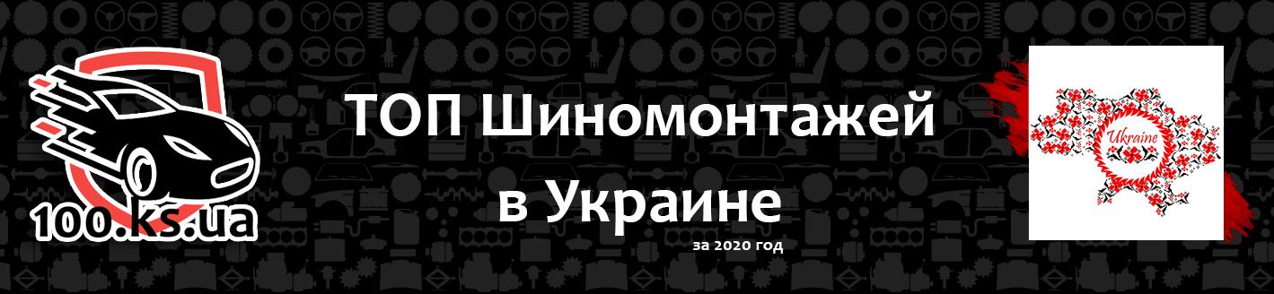 ТОП Шиномонтажей 2020