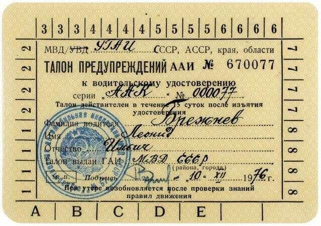 Леонид Брежнев, Литфонд, аукцион, торги, водительские права