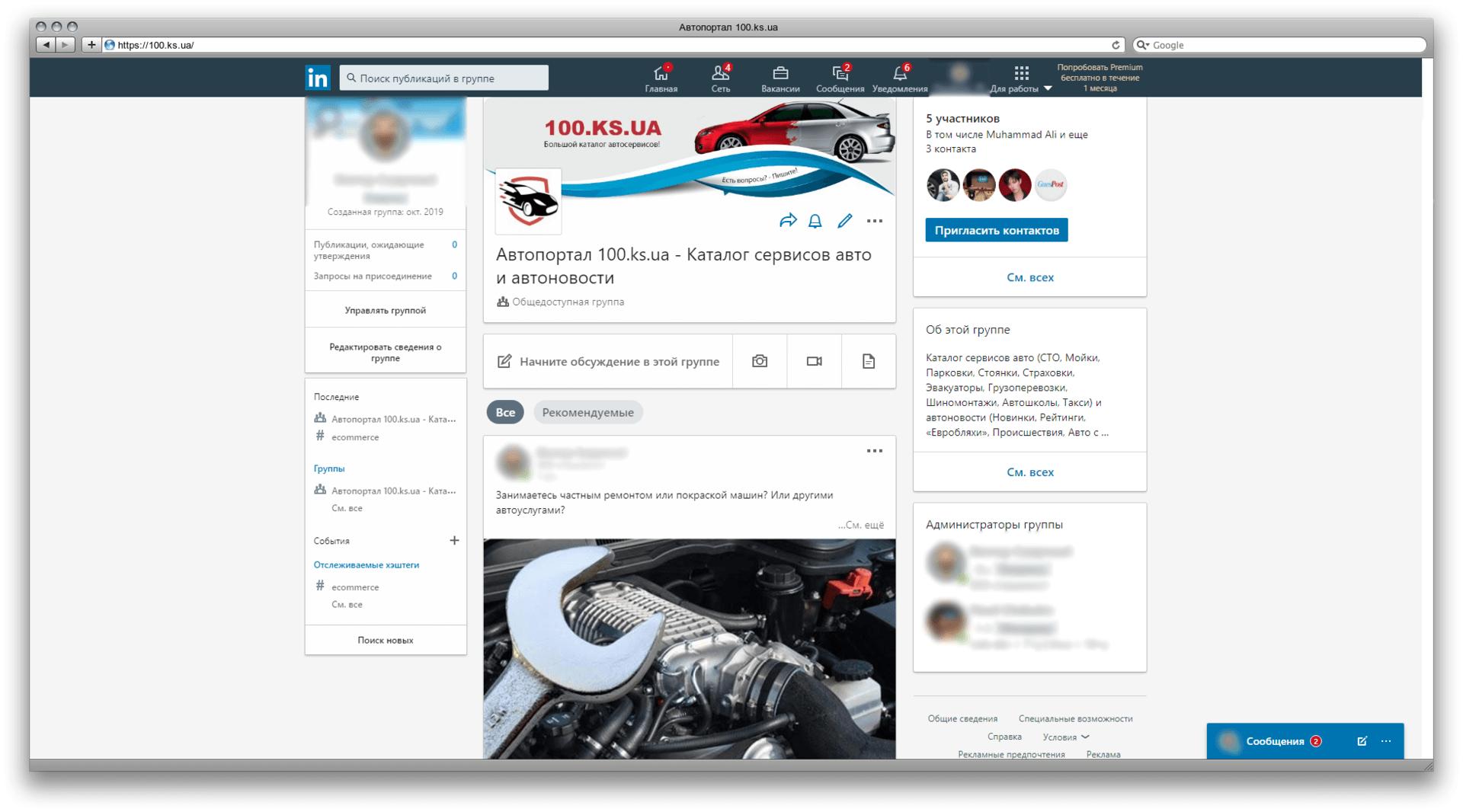 LinkedIn для СТО, привлечь клиентов автосервис