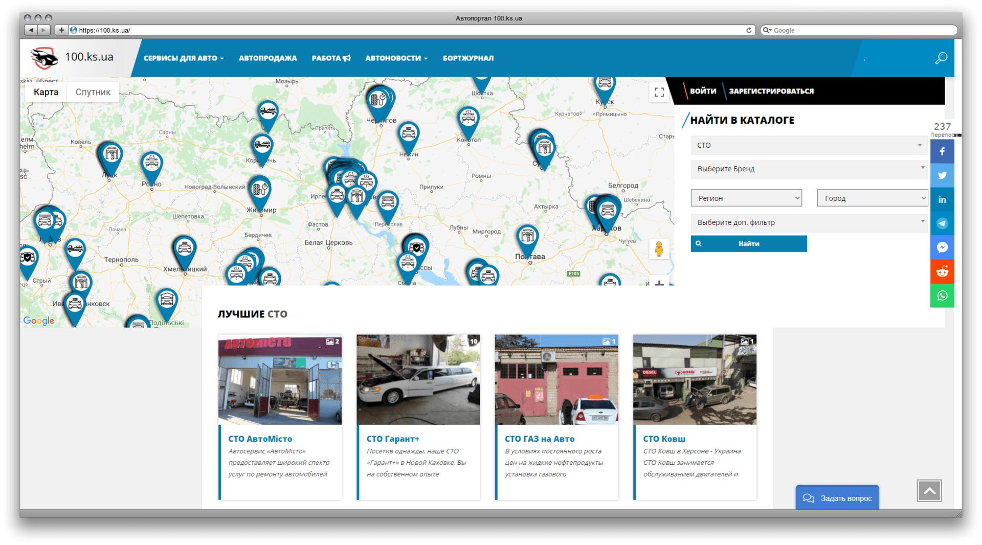 Создание сайта для СТО, автосервис разработка сайта, создание сайта автосервиса