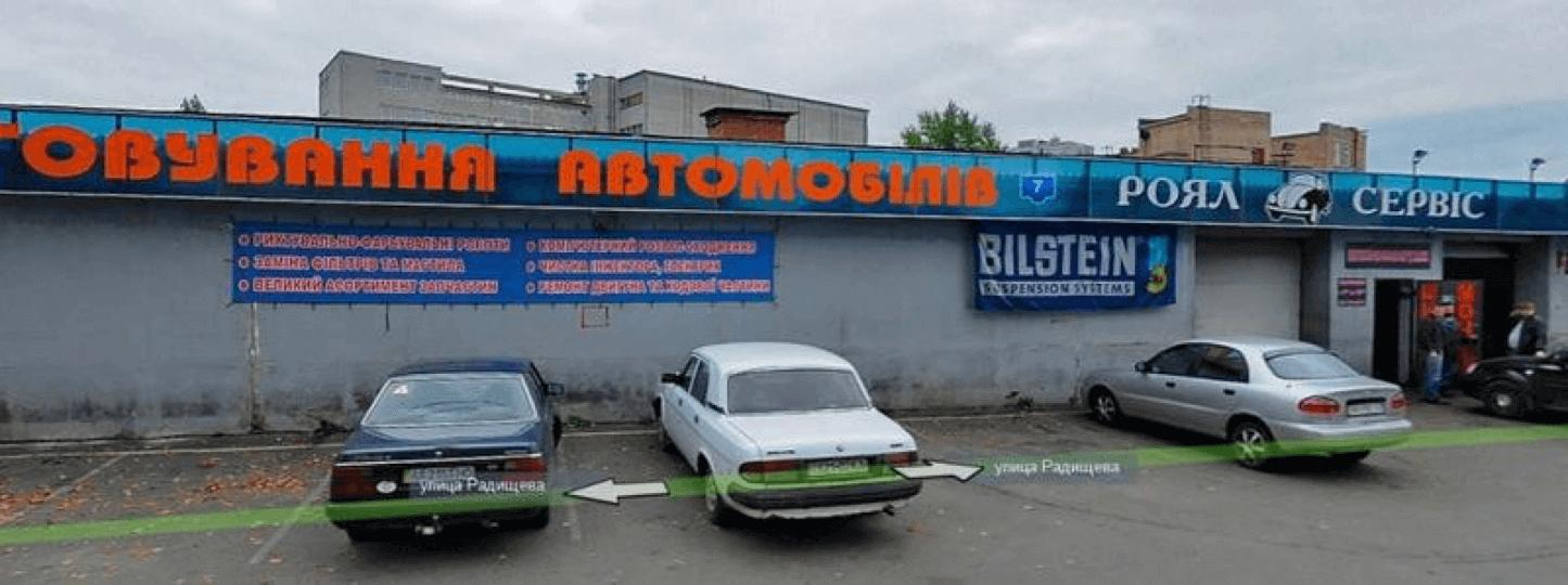 Роял Сервис, Автомойка, 2020, Киев, ул. Радищева, 7, записаться, отзывы