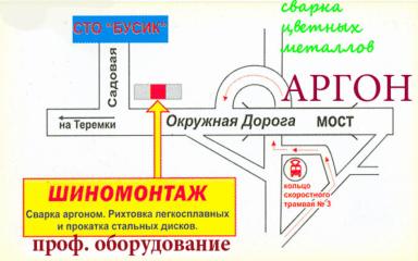 Шиномонтаж Бусик,  Киев,Большая Окружная, 6