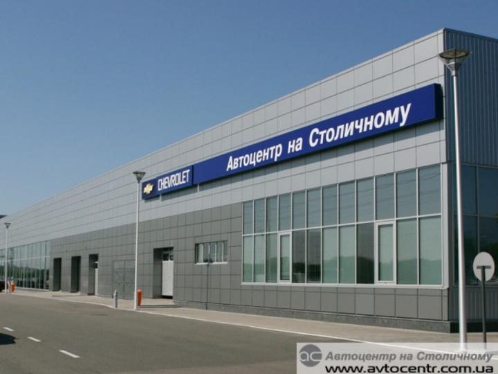 Автоцентр на Cтоличном, СТО, 2021, Киев, Столичное шоссе, 90, записаться, отзывы