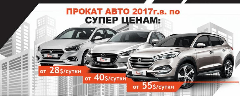 SevenCars (7cars - Прокат автомобилей), Прокатные компании, 2020, Киев, ул. Изюмская, 5А, записаться, отзывы