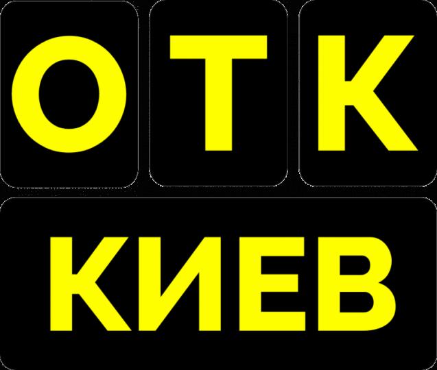 ОТК Киев, СТО, 2021, вулиця Попудренка, 22/14, записаться, отзывы