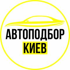 СТО Автоподбор и поиск авто под ключ. Комплексная диагностика авто перед покупкой в Киеве и Украине.