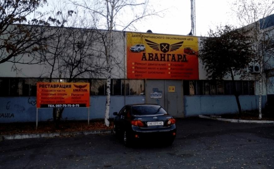 АВАНГАРД, СТО, 2021, ул. Хакасская 1, записаться, отзывы