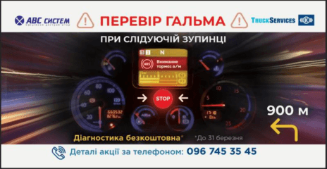 АВС Систем Львів
