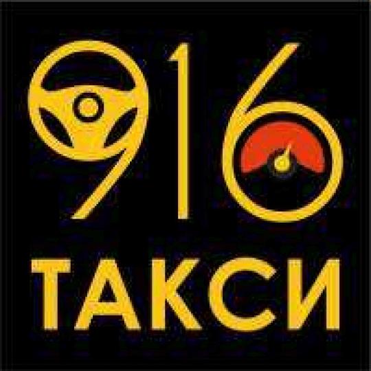 916, Такси, 2021, ул. Чупринки 5, записаться, отзывы