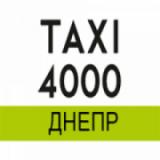 4000 Днепр, Такси, 2021, Днепр, записаться, отзывы