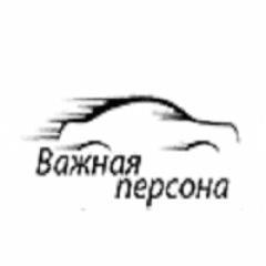 Такси Междугороднее такси Важная Персона