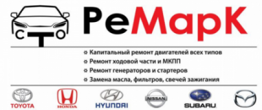 РеМарк, СТО, 2021, г. Днепр, ул. Энергетическая, 25, записаться, отзывы