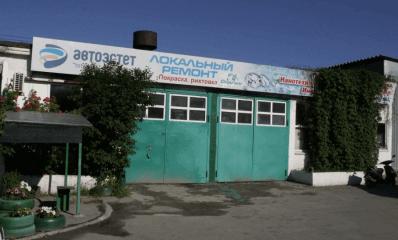 СТО Автоэстет,  Днепропетровск, ул. Чичерина 74