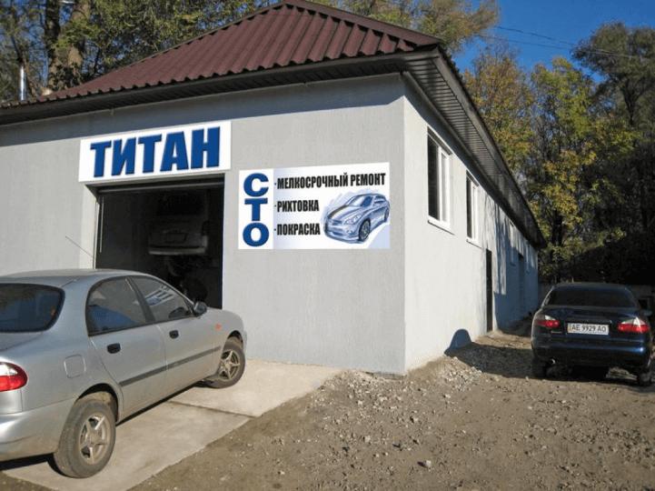 Титан-сервис, СТО, 2020, улица Краснопольская, 14, записаться, отзывы