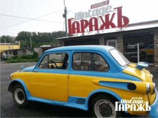 Автомойка Vintage Гаражъ в Днепре, Автомойка Vintage Гаражъ в Днепре