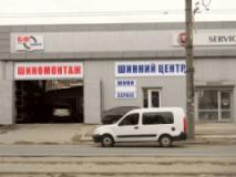 БФ-Шина, Шиномонтажи, 2020, Днепропетровск, ул. Героев Сталинграда, 143, записаться, отзывы