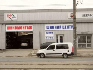 Шиномонтаж БФ-Шина