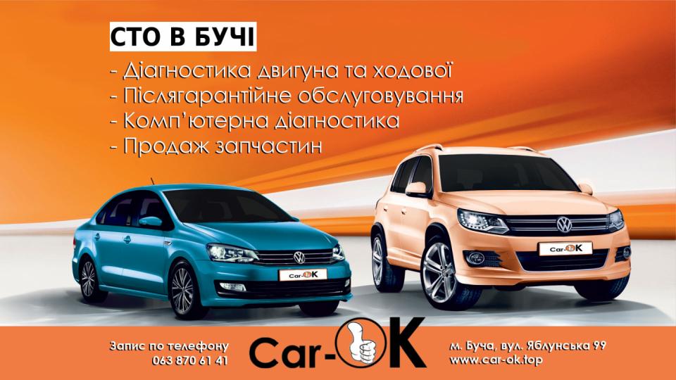 СТО Буча Car-Ok - с Вашим авто всегда, все ОК., СТО, 2021, Яблонская 99, записаться, отзывы