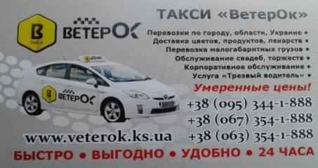 Такси ВетерОК