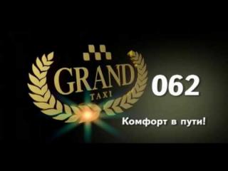 Такси Гранд (1562)