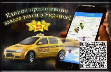 Такси Престиж (915)