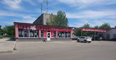 Шиномонтаж ШипШина,  Херсонская область, город Херсон, улица Нестерова 2В