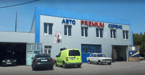 СТО Premium Avto