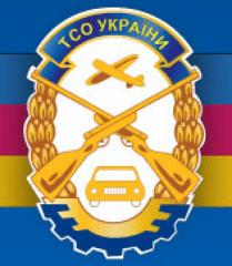 Автошкола Донецкая техническая школа общества содействия обороны Украины