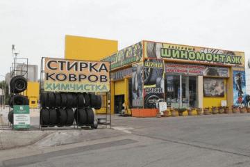Шиномонтаж Лазерный,  г. Запорожье, ул. Яценко 16-б