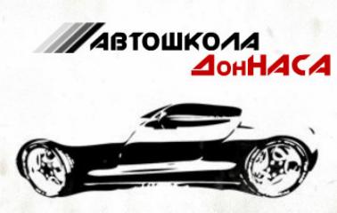 Автошколы ДонНАСА в Горловке, Автошколы ДонНАСА в Горловке