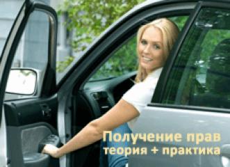 Автошколы Леди Драйв в Горловке, Автошколы Леди Драйв в Горловке
