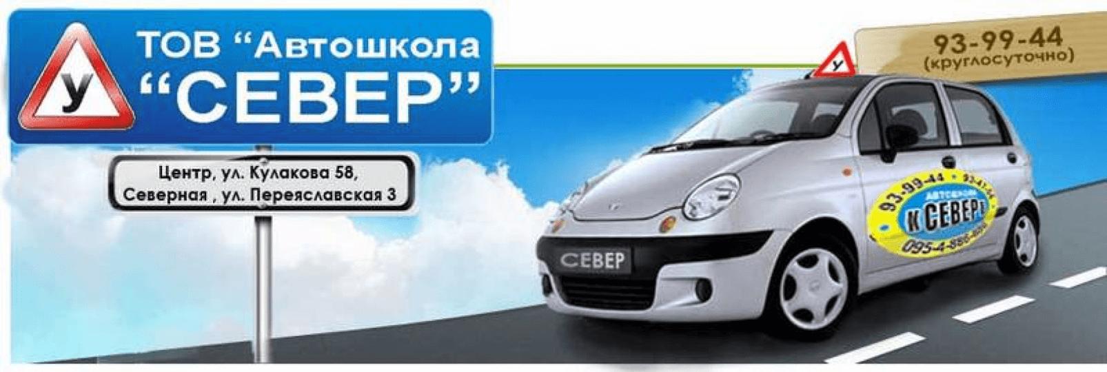 СЕВЕР, Автошколы, 2021, ул. Кулакова, 58, записаться, отзывы