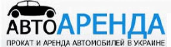 АвтоАренда, Прокатные компании, 2020, г. Запорожье ул. Победы, 59, записаться, отзывы