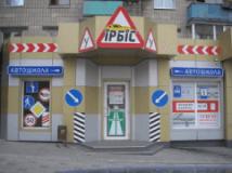 Ирбис, Автошколы, 2020, ул. 60-лет Октября, 18, записаться, отзывы