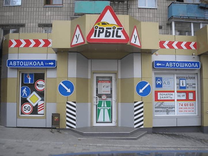 Ирбис, Автошколы, 2021, ул. 60-лет Октября, 18, записаться, отзывы