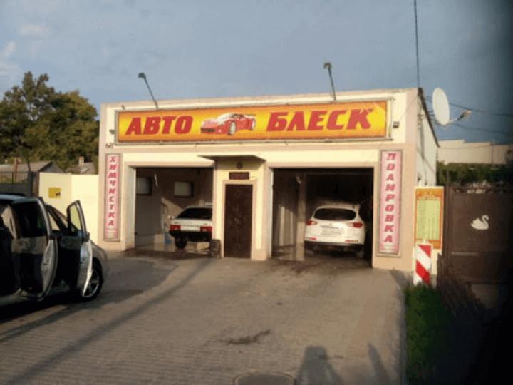 Авто Блеск, Автомойка, 2020, Украина, Херсонская область, город Геническ, записаться, отзывы