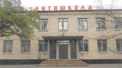 Автошкола Лозівська філія Харківського автомобільно-дорожнього технікуму