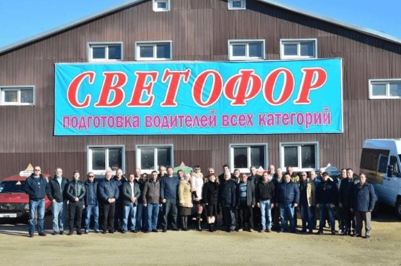 Светофор, Автошколы, 2021, ул. Привокзальная 18, записаться, отзывы