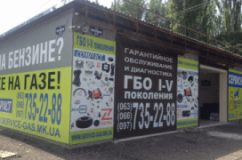Сервис Газ, СТО, 2021, ул. Китобоев, 2/7, записаться, отзывы