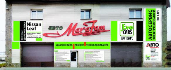 СТО EvoCars в Николаеве, СТО EvoCars в Николаеве