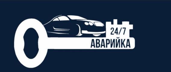 СТО Avariyka24x7