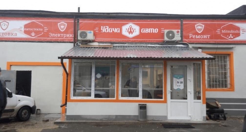 Удача Авто, СТО, 2021, проспект Маршала Жукова, 101/1, записаться, отзывы