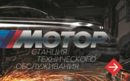 Мотор, СТО, 2021, ул. Кооперативная 30, записаться, отзывы