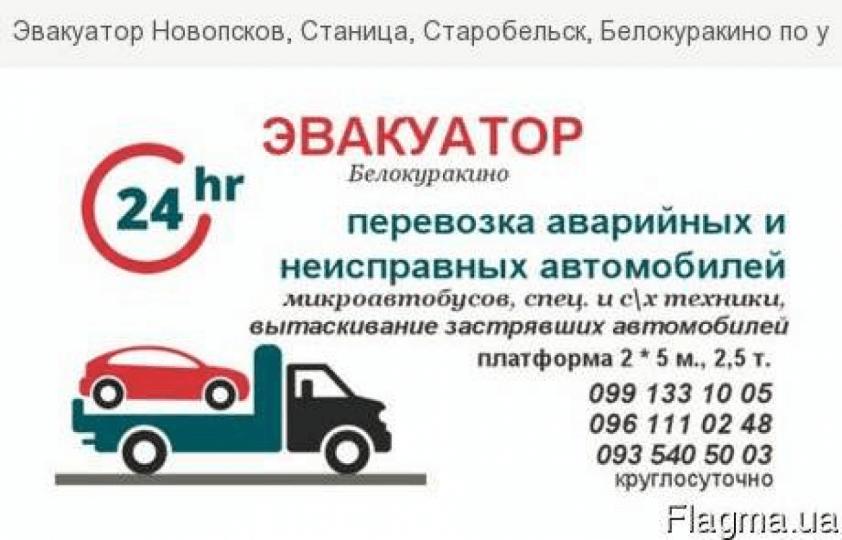 Доступный эвакуатор для каждого, Эвакуатор, 2020, Старобельск, центральная 81, записаться, отзывы