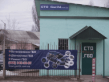 Gaz24, СТО, 2021, Украина, город Белая Церковь, улица Толстого 1а, записаться, отзывы